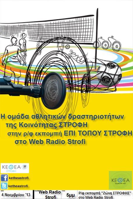 Athlitikes drastiriotites_poster (3)