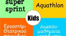 kids Post