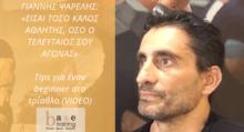 Προπονητής Τριάθλου Γιάννης Ψαρέλης