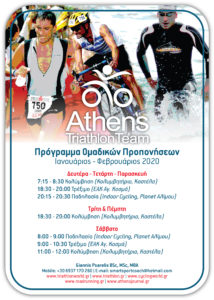 Athens Triathlon Team Training Programme