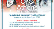 Athens Triathlon Team Training Programme