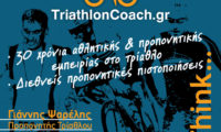 Triathlon Coach Giannis