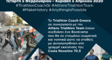 Triathlon Bootcamp