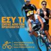 Triathlon Coaching Greece