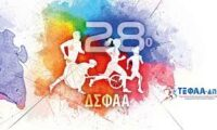 Διεθνές Συνέδριο Αθλητισμού