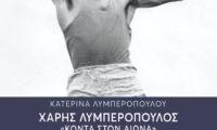 Αθλητικό Βιβλίο